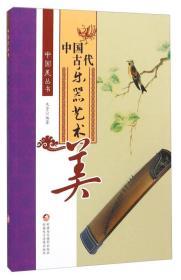 D-8/中国美丛书--中国古代乐器艺术美