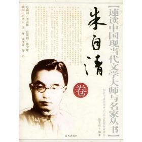 速读中国现当代文学大师与名家丛书:朱自清卷