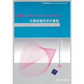 计算机程序设计基础(C语言版)(21世纪高等学校计算机教育实用规划教材)