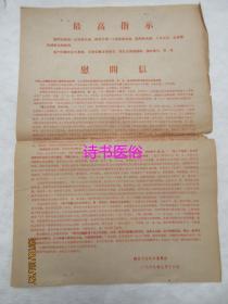 1969年慰问信——梅县专区革命委员会