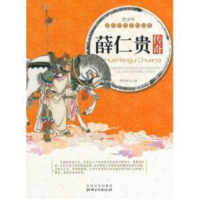 青少年最喜欢的传统故事·薛仁贵传奇