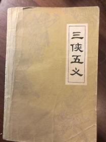 三侠五义·武侠小说