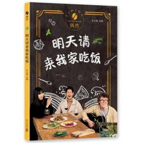 明天请来我家吃饭 专著 木小偶主编 ming tian qing lai wo jia chi fan