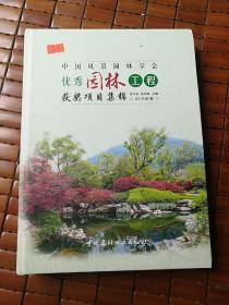 中国风景园林学会优秀园林工程获奖项目集锦·2015年卷