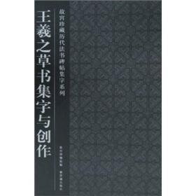 王羲之草书集字与创作