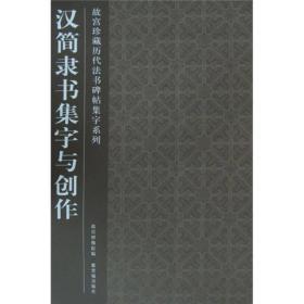 汉简隶书集字与创作