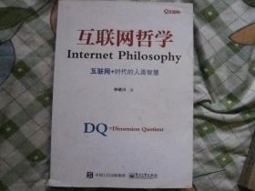 互联网哲学
