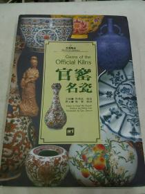 官窑名瓷(1993年初版)