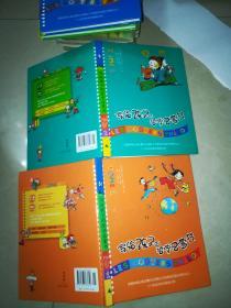 写给孩子的哲学启蒙书 1  2  5   6    4本合售