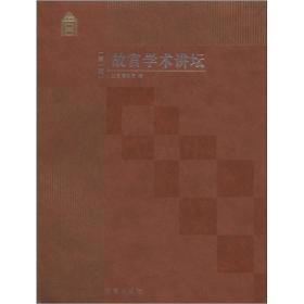 故宫学术讲坛(第一辑)