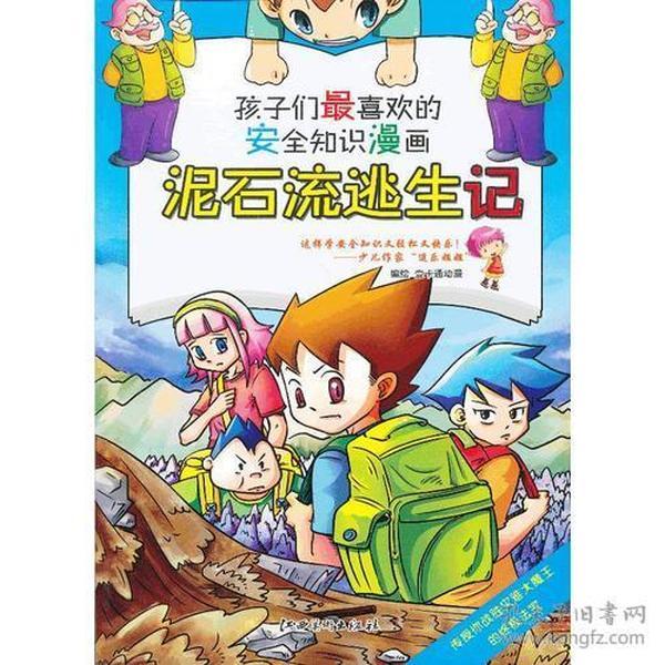 (四色)孩子们最喜欢的安全知识漫画:泥石流逃生记