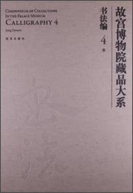 故宫博物院藏品大系·书法编4:宋