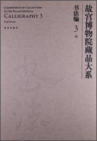 故宫博物院藏品大系·书法编3:宋
