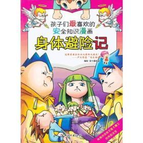 (彩图版)孩子们最喜欢的安全知识漫画:身体避险记