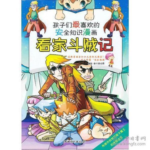 【四色】孩子们最喜欢的安全知识漫画-看家斗贼记/新(四色)