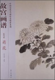 中国历代名画技法精讲系列:故宫画谱 花鸟卷 菊花