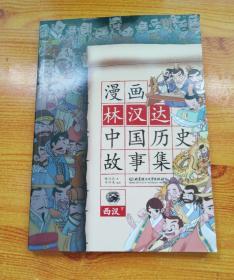 漫画林汉达中国历史故事集:西汉(下)