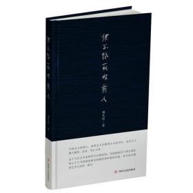 中国当代散文集:何不怜取眼前人(精装)