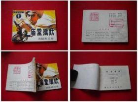 《林海传奇》第一册缺本,湖北1988.10一版一印6万册,7840号,连环画