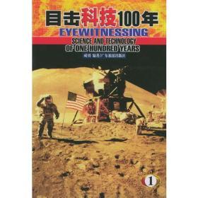 正版新书目击科技100年(全套6册)