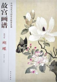 中国历代名画精讲系列-故宫画谱-花鸟卷蝴蝶