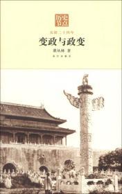 【正版】变政与政变:光绪二十四年 董丛林著