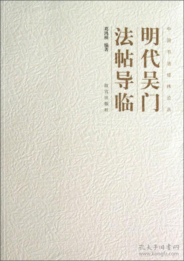 中国书法经纬论丛:明代吴门法帖导临