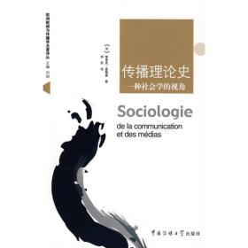 传播理论史:一种社会学的视角