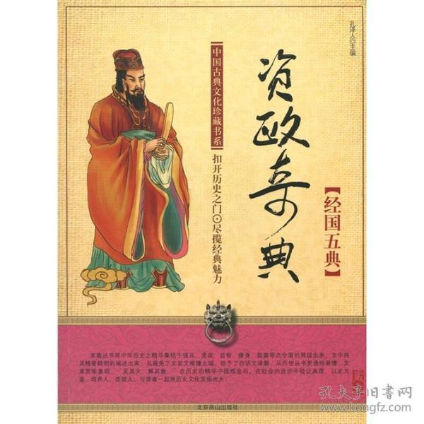 中华传统体育养生概论
