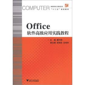 """高等院校计算机技术""""十二五""""规划教材:Office软件高级应用实践教程"""