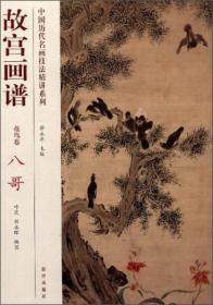中国历代名画技法精讲系列:故宫画谱 花鸟卷 八哥
