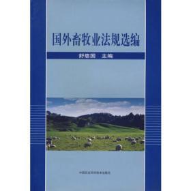 国外畜牧业法规选编 舒惠国主编 中国农业科学技术出版社