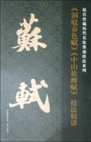故宫珍藏历代名家墨迹技法系列:苏轼《洞庭春色赋》《中山松醪赋》技法精讲