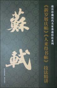 故宫珍藏历代名家墨迹技法系列:苏轼《新岁展庆帖》《人来得书帖》技法精讲
