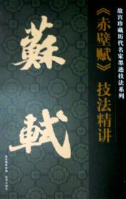 故宫珍藏历代名家墨迹技法系列:苏轼《赤壁赋》技法精讲