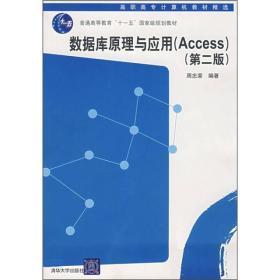 数据库原理与应用(Access)(第2版)