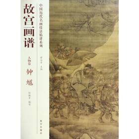 中国历代名画技法精讲系列:故宫画谱 人物卷 钟馗