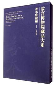 故宫博物院藏品大系 善本特藏编 1 元明刻本(Y)