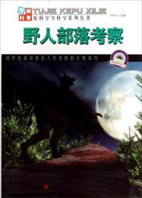 图解科普·爱科学学科学系列丛书:野人部落考察