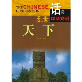 话说中华文明:乱世天下