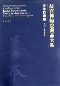 故宫博物院藏品大系·善本特藏编3:清后期刻本