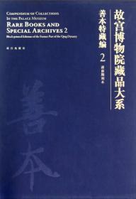 善本特藏编(2)清前期刻本故宫博物院藏品大系