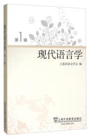 现代语言学(第1辑)