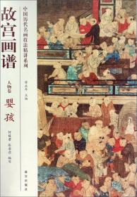 中国历代名画技法精讲系列:故宫画谱 人物卷 婴孩