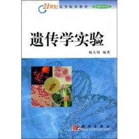 21世纪高等院校教材·生物科学系列:遗传学实验