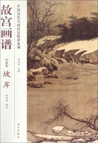 中国历代名画技法精讲系列:故宫画谱 山水卷 坡岸