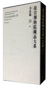 故宫博物院藏品大系·书法编10:明