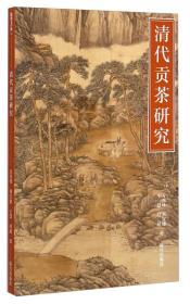 清代贡茶研究