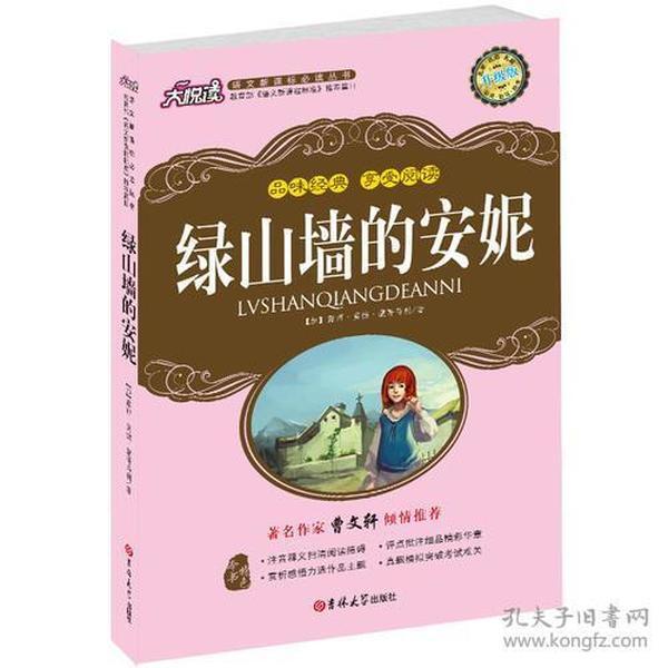 著名作家曹文轩倾情推荐:绿山墙的安妮