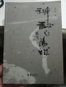 神秘的阳城  [库25]